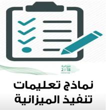 نماذج وتعليمات تنفيذ الميزانية